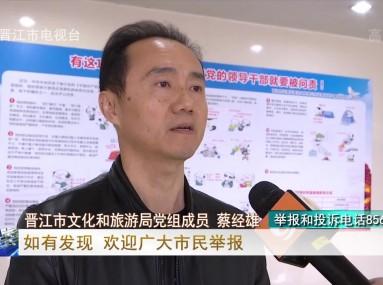 晉江新聞2020-01-26