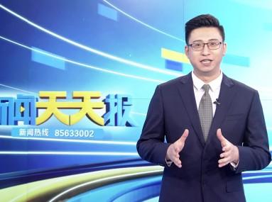 新闻天天报2020-10-29