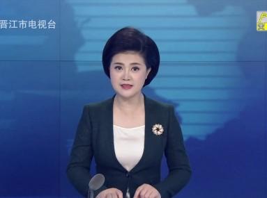 晉江新聞2021-04-08