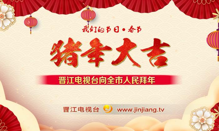 春节贺岁篇
