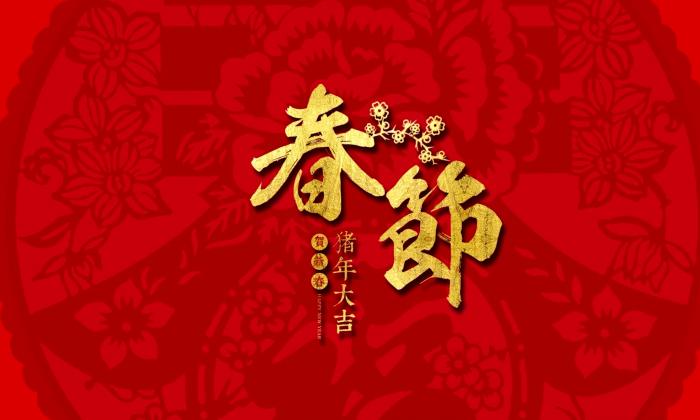 春节贺岁年俗篇