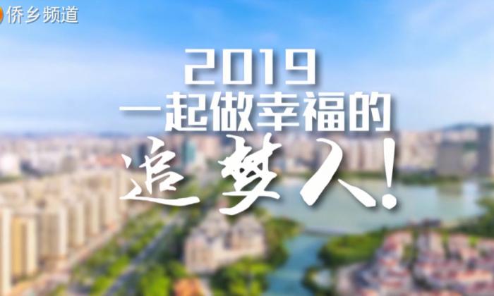 春节贺岁追梦篇