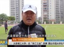 新聞天天報2019-11-21