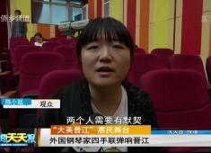 新闻天天报2017-11-06