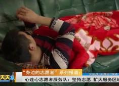 新闻天天报2018-03-08