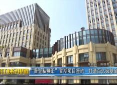 晋江财经报道2018-11-06