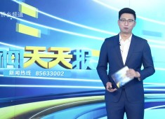 新闻天天报2019-05-02
