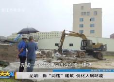新闻天天报2019-06-26