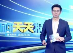 新闻天天报2019-07-31