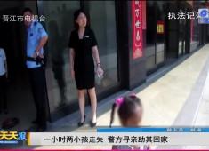 新闻天天报2019-08-23