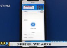新闻天天报2019-09-27