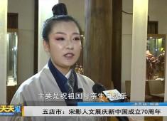 新闻天天报2019-10-02