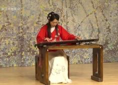 2021年新年古琴音乐会(上)