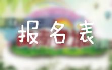 晋江市第四届闽南童谣电视大赛报名表