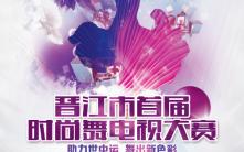 晋江市首届时尚舞电视大赛报名开始啦!