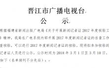 晋江市广播电视台公示