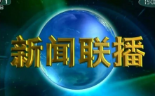 彻底火了!今晚晋江再上央视新闻联播啦!连续两天5分钟霸屏!