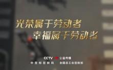 """五一劳动节""""感人瞬间""""微视频"""