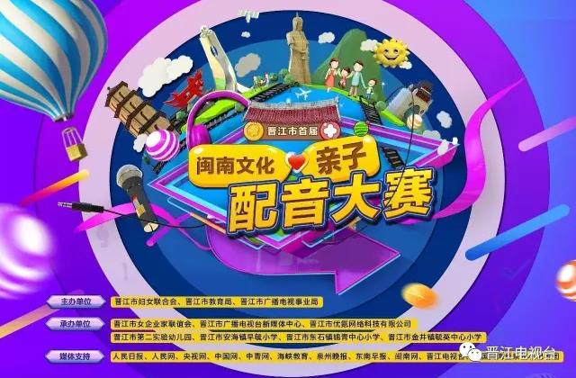 【注意啦】晋江市首届闽南文化亲子配音大赛最新通知详情