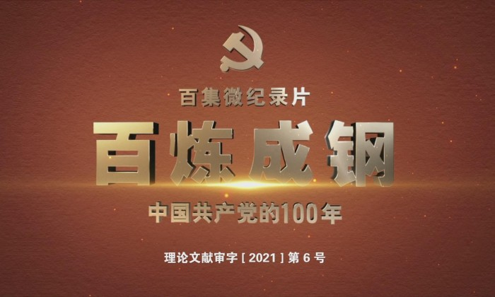 百炼成钢(100年100集)