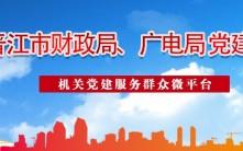 晋江市财政局、广电局党建共享