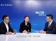 【聚焦晋江】委员聊聊2021